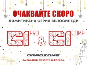 Коледна серия велосипеди C1 PRO & C1 COMP
