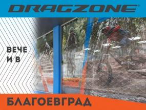DragZone Благоевград отваря врати на 02.04.2021 г. в 14:00 ч.
