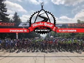 DRAG Vitosha Uphill Challenge 2019 – ÎNREGISTRARE DESCHISĂ