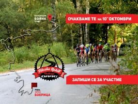 DRAG Vitosha Uphill Challenge 2020 – ОТВОРЕНА РЕГИСТРАЦИЯ